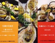 食べおさめにどうぞ「広島かき」。