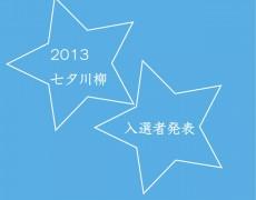 ☆七夕川柳の入賞作品を発表です☆
