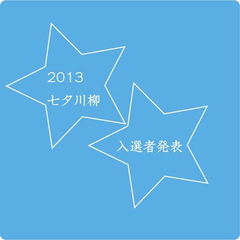 七夕川柳イメージ2