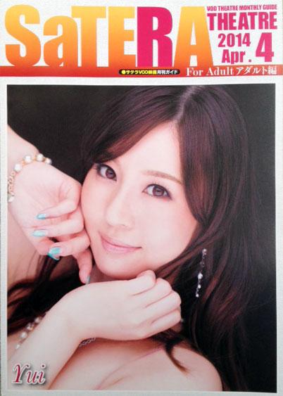 news20140326