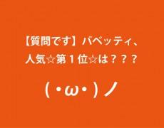 人気第1位は?正解者にはジェラートプレゼント〜(^^)