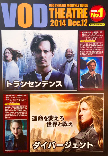 news20141222