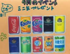 「ミニ缶」♫ プレゼント中!(^人^)
