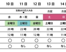 2016夏期・お盆料金のお知らせ