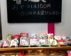 春の遠足「おやつは100円!」