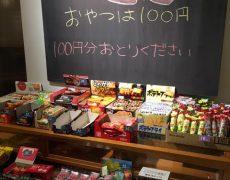 秋の遠足、おやつは100円ヨ(^^)/