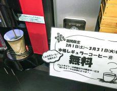 ♡バレンタイン&ホワイトデーのサービス♡